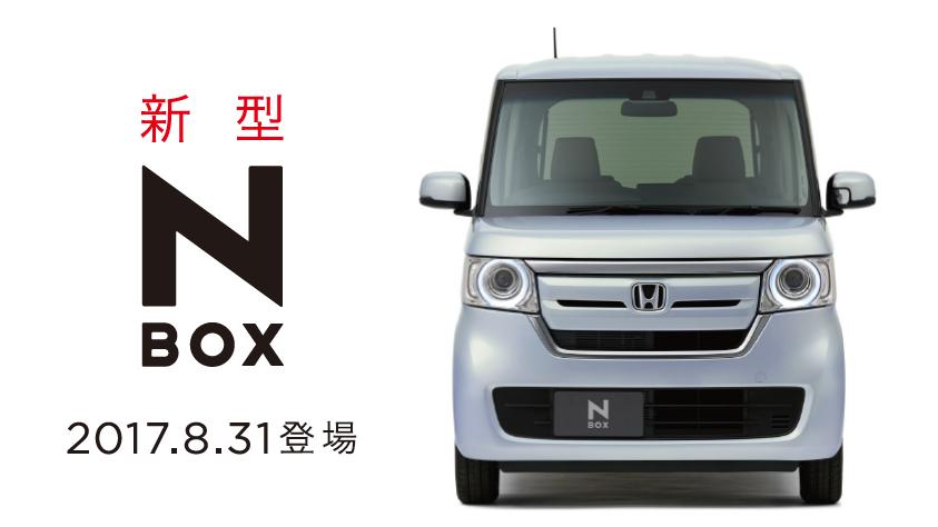 新型N-BOX予約受付スタート!