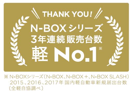 nbox-kei-no1
