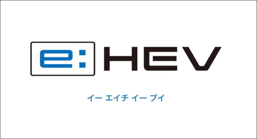 Hondaのハイブリッド「e:HEV」を体感してください