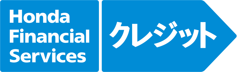Honda Financial Services クレジット
