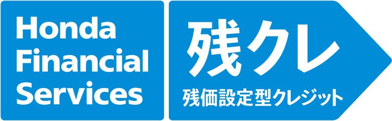 Honda Financial Services 残クレ/残価設定型クレジット