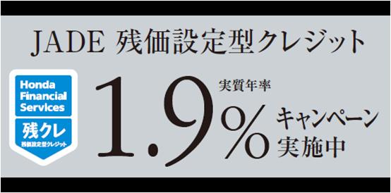 JADEをお求めやすく!残クレ1.9%キャンペーン実施中