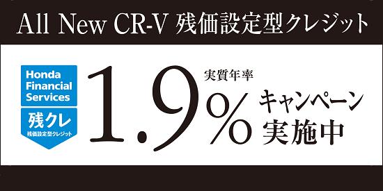 CR-Vをお求めやすく!残クレ1.9%キャンペーン実施中