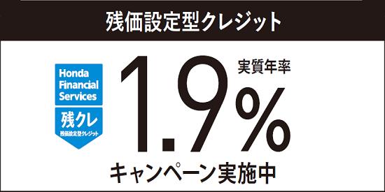 セダンシリーズをお求めやすく!残クレ1.9%キャンペーン実施中