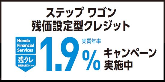 インサイトをお求めやすく!残クレ1.9%キャンペーン実施中