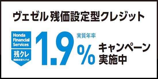 ヴェゼルをお求めやすく!残クレ1.9%キャンペーン実施中