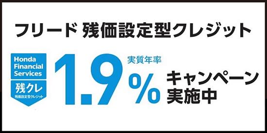 フリードをお求めやすく!残クレ1.9%キャンペーン実施中