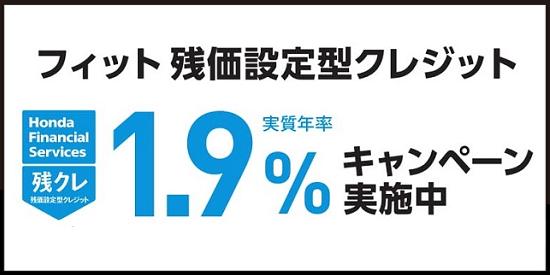 フィットをお求めやすく!残クレ1.9%キャンペーン実施中