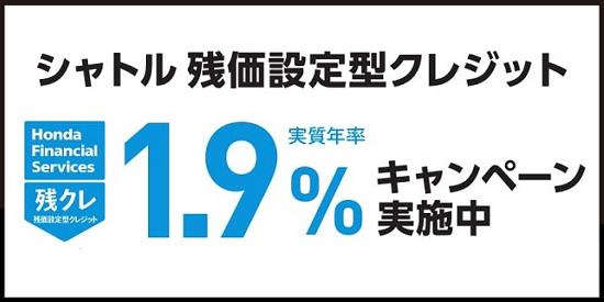 シャトルをお求めやすく!残クレ1.9%キャンペーン実施中