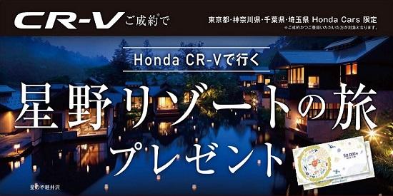 CR-Vご購入のチャンス!