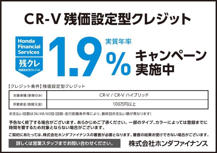 1912hfs%e4%bd%8e%e9%87%91%e5%88%a9adf_cr-v