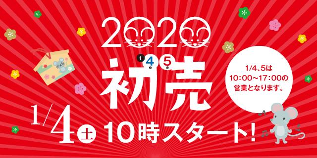 2020年 初売 1月4日10時スタート!