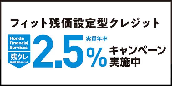 フィットをお求めやすく!残クレ2.5%キャンペーン実施中