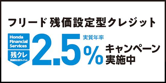 フリードをお求めやすく!残クレ2.5%キャンペーン実施中