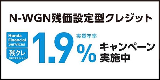 N-WGNをお求めやすく!残クレ1.9%キャンペーン実施中