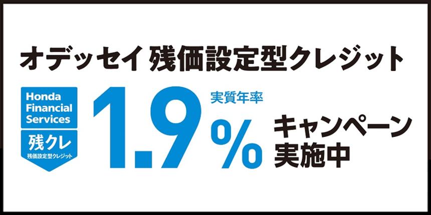 オデッセイをお求めやすく!残クレ1.9%キャンペーン実施中