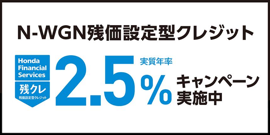 N-WGNをお求めやすく!残クレ2.5%キャンペーン実施中