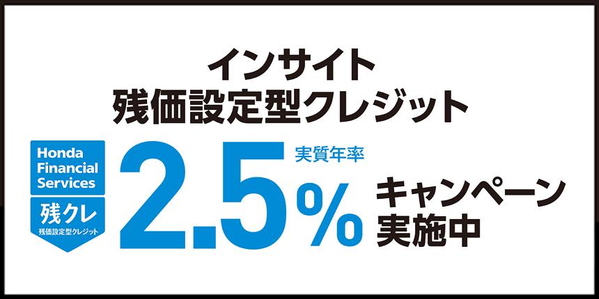 インサイトをお求めやすく!残クレ2.5%キャンペーン実施中