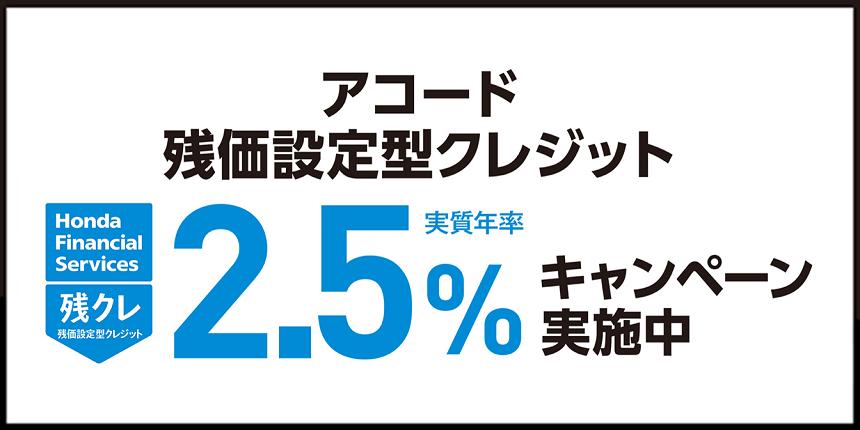 シビックをお求めやすく!残クレ1.9%キャンペーン実施中