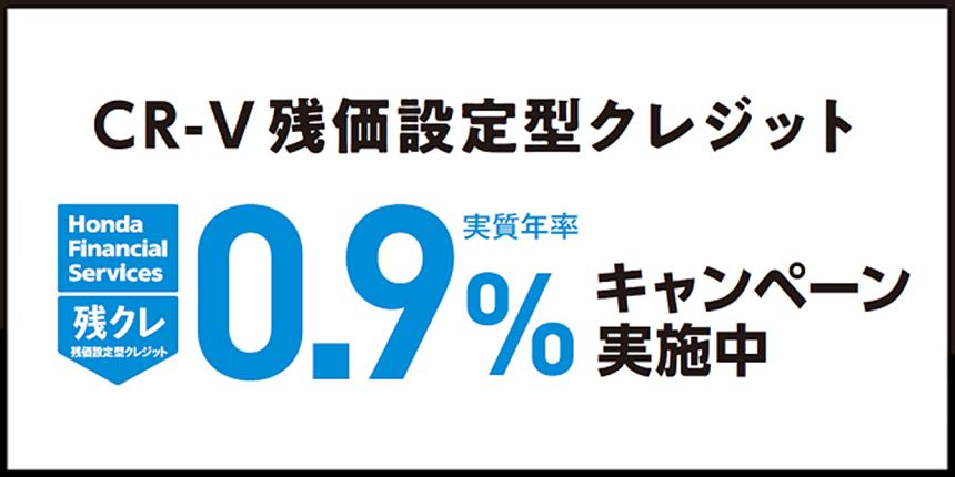 CR-Vをお求めやすく!残クレ0.9%キャンペーン実施中