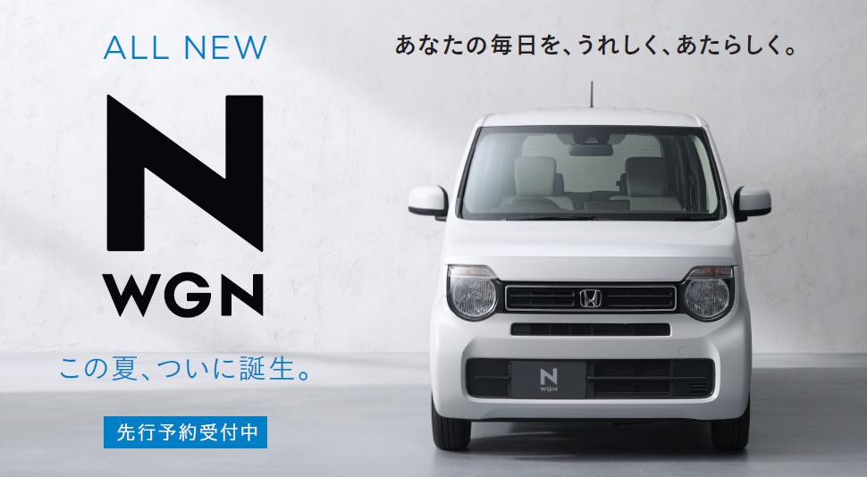 New N-WGN この夏!