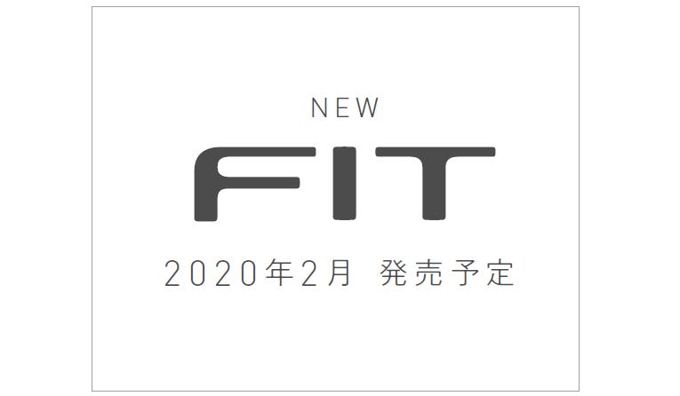 New FIT 2020年2月 発売予定