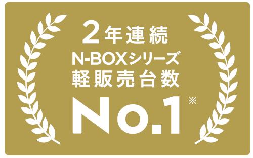 \ N-BOXが2年連続でNo1 //