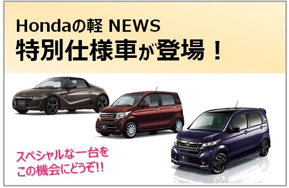 Hondaの軽自動車に特別仕様車が登場!